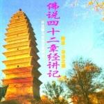 book-foshuo42
